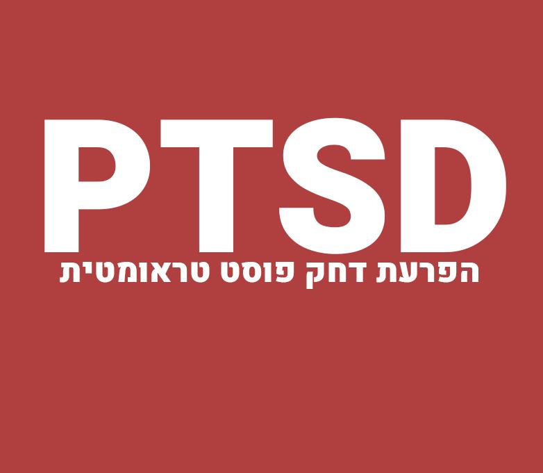 לוגו ptsd.co.il